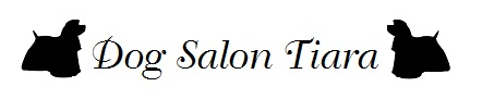大阪市住吉区のDog Salon Tiara(ドッグサロンティアラ)